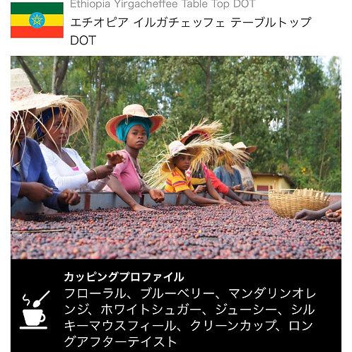 エチオピア テーブルトップDOT(100g)税込