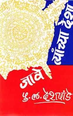 Jaave Tyancha Desh