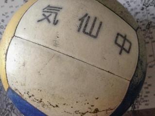 Kesen Volleyball