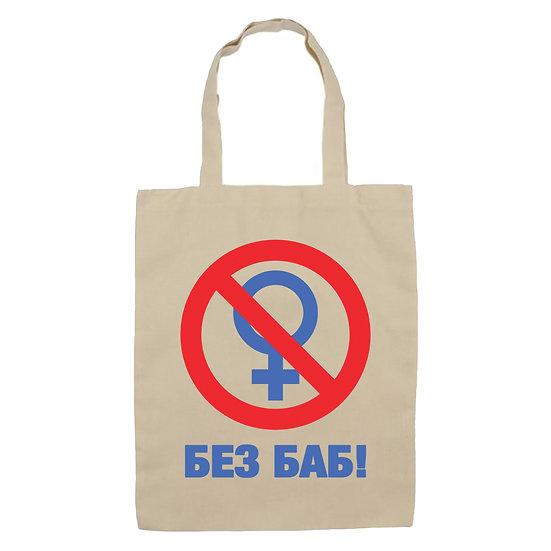 "Еко-сумка ""Без баб"""