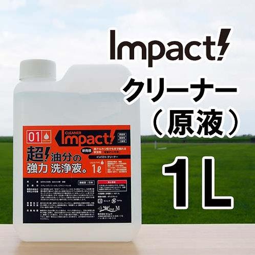 【インパクトクリーナー】液体タイプ 1L