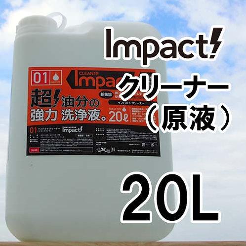 【インパクトクリーナー】液体タイプ 20L