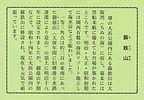 sotetsuyama1.jpg