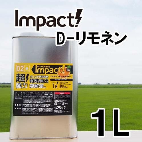 【インパクトD-リモネン】1L