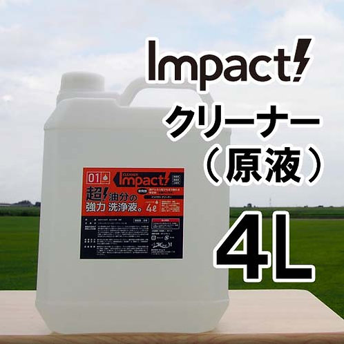 【インパクトクリーナー】液体タイプ 4L