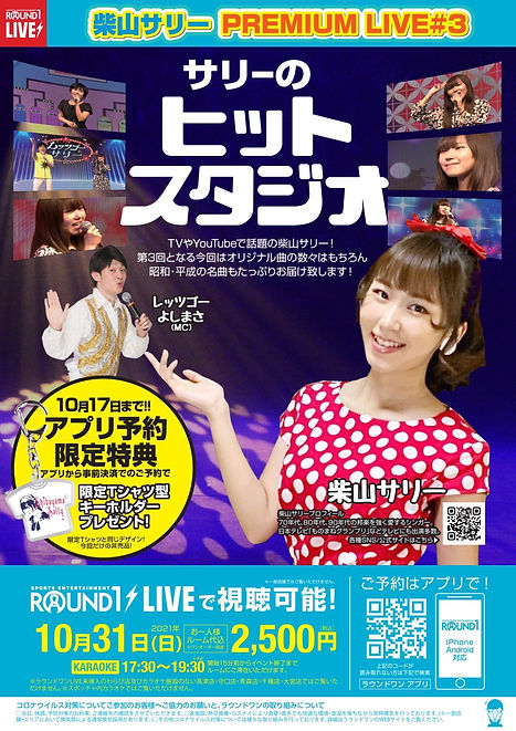 柴山サリー ROUND1 LIVE