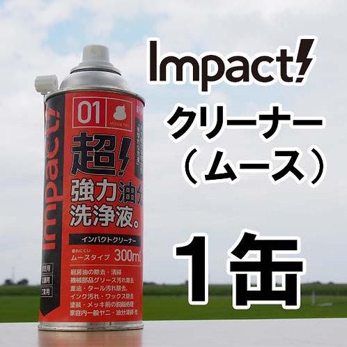 【インパクトクリーナー】ムースタイプ 300ml 1缶
