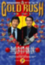 LSM 北原照久監修  MUSICAL「GOLD RUSH2017」