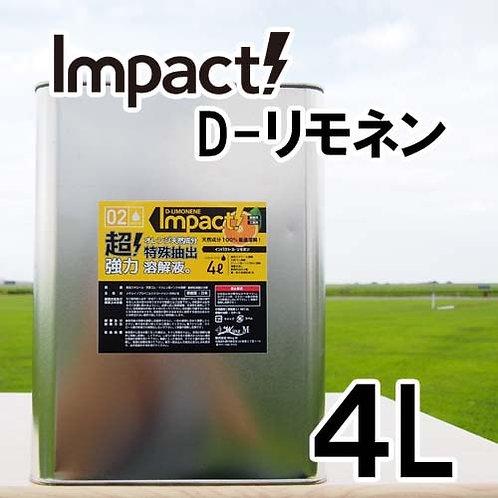 【インパクトD-リモネン】4L