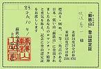 sotetsuyama2.jpg