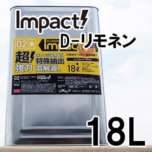 【インパクトD-リモネン】18L