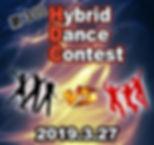 第3回HDC.jpg