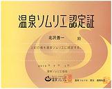 onsen_2.jpg