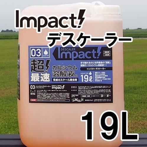 【インパクトデスケーラー】19L