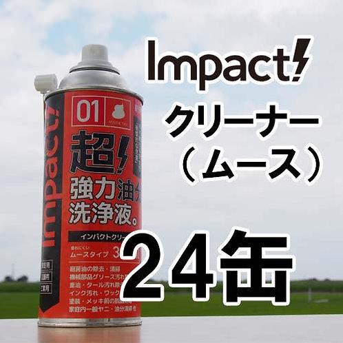 【インパクトクリーナー】ムースタイプ 300ml 24缶