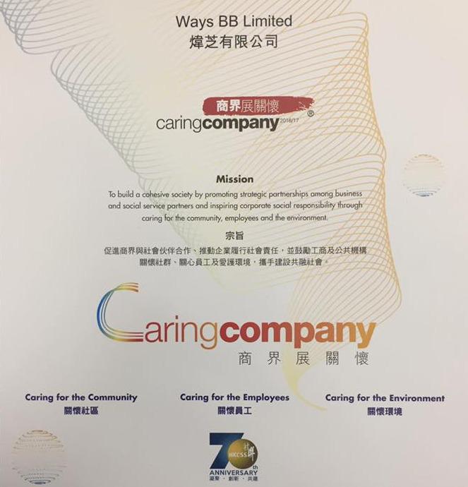 Ways BB 連續第二年獲頒發 Caring Company商界展關懷