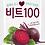 Thumbnail: 紅菜頭汁 100 1盒共(20包)