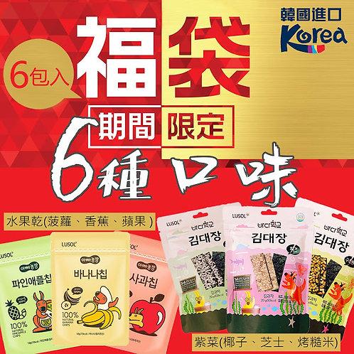 韓國有機零食 福袋(紫菜 -椰子、芝士、烤糙米)(水果乾 - 菠蘿、香蕉、蘋果)各1包