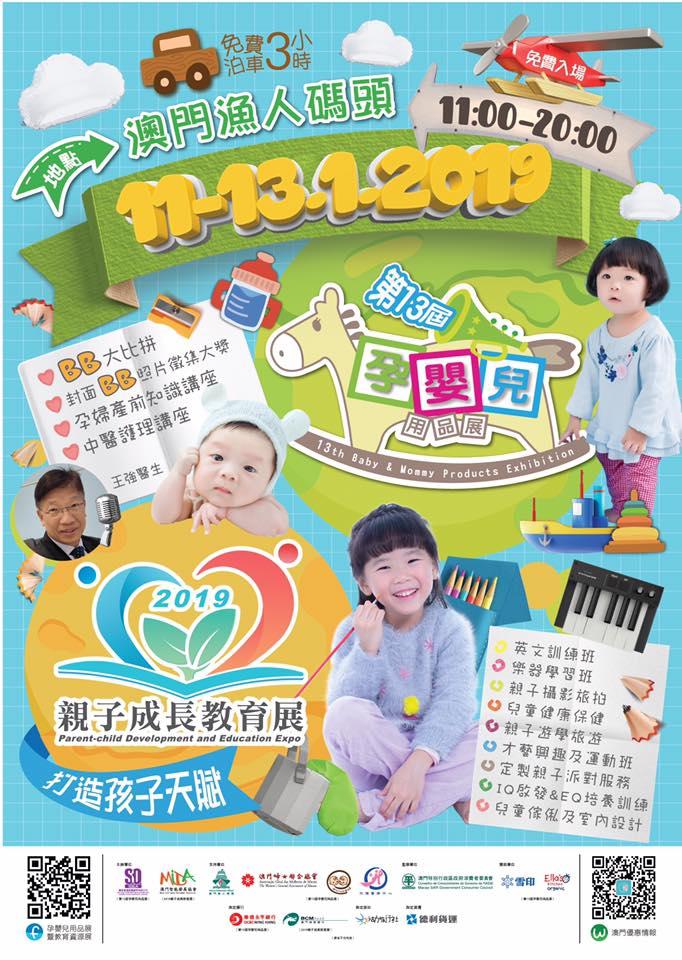 第十三屆孕嬰兒用品展 & 親子成長教育展