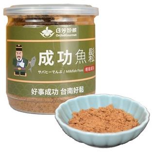 成功魚鬆 (虱目魚+鮪魚鬆)
