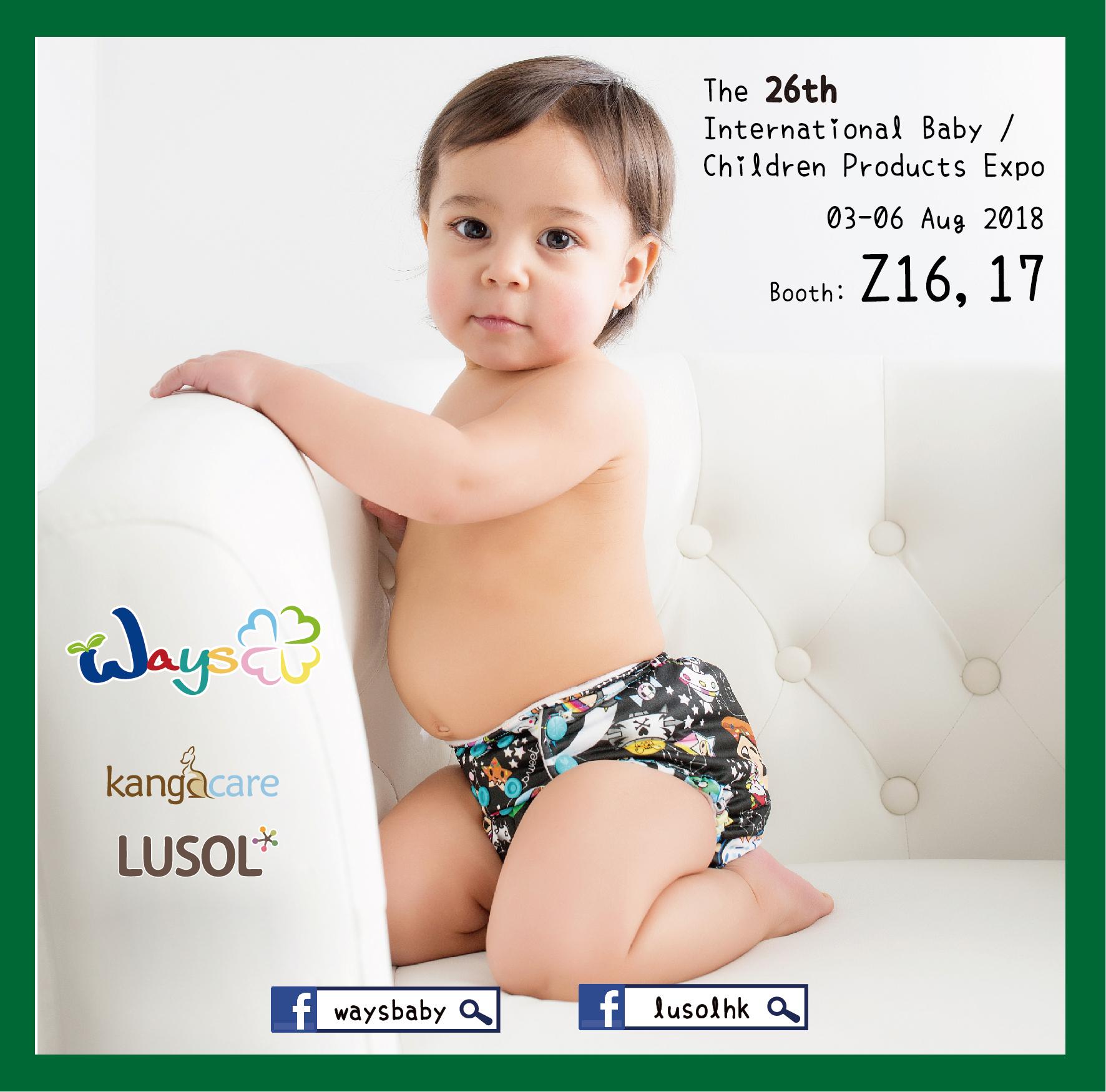 「第26屆國際嬰兒、兒童用品博覽」