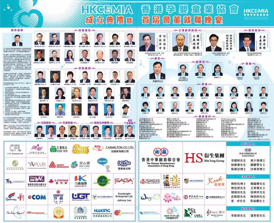 香港首個孕嬰童業協會HKCBMIA成立