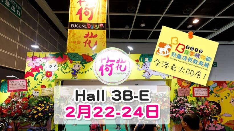 2019 BB春季購物節(荷花)