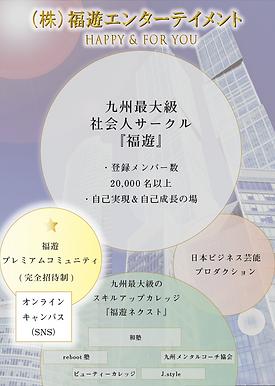 福遊直近ビジョン(一般公開)2_アートボード 1.png
