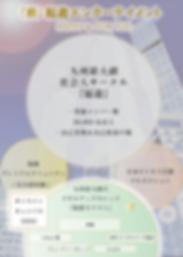 福遊直近ビジョン(一般公開)4_アートボード 1.png