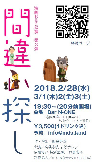 mariko演劇Bar公演第3弾@N-ONE