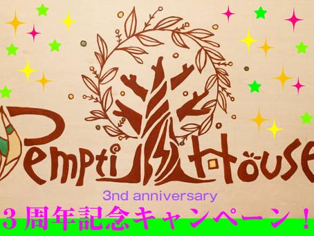 大感謝祭!3周年記念キャンペーン!