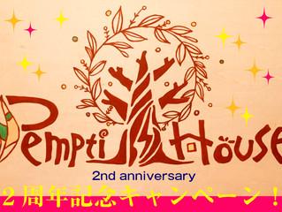 2周年記念キャンペーン当選発表!