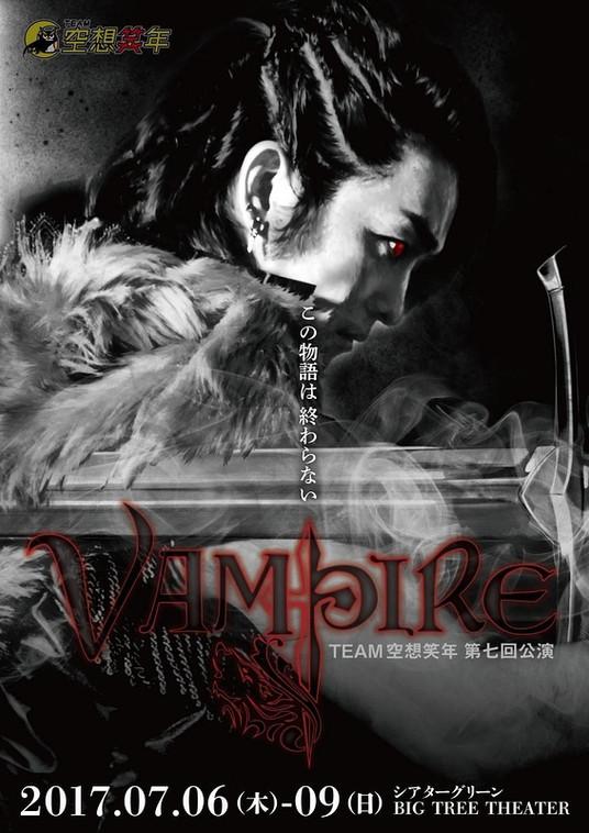 TEAM空想笑年第7回公演「VAMPIRE」