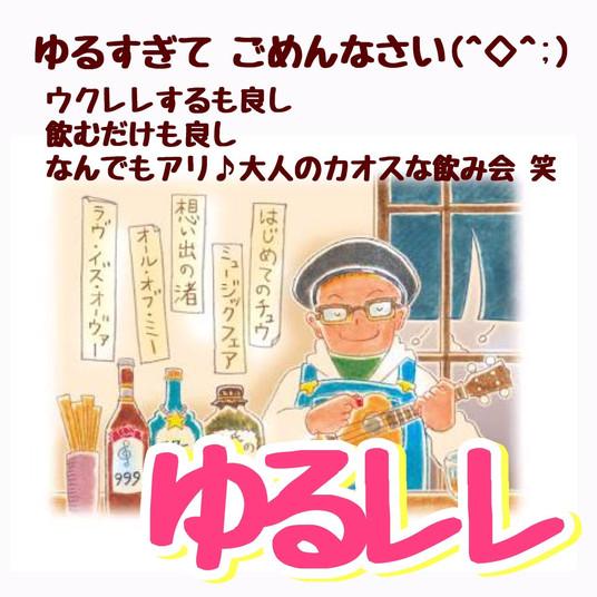 柴ねえさんの☆ゆるレレ☆イベント