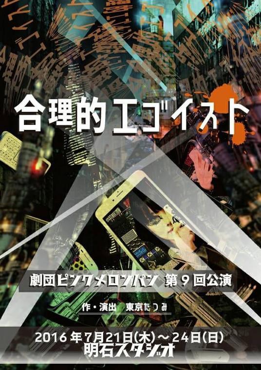 劇団ピンクメロンパン第9回公演「合理的エゴイスト」