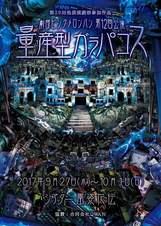 劇団ピンクメロンパン第12回公演「量産型ガラパゴス」第29回池袋演劇祭参加作品