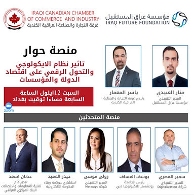 Digital Transformation in the Middle East organized by Iraqi Canadian Chamber of Commerce & Industry