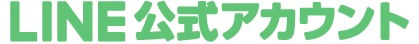 LINE_OA_logo1_green_edited.jpg