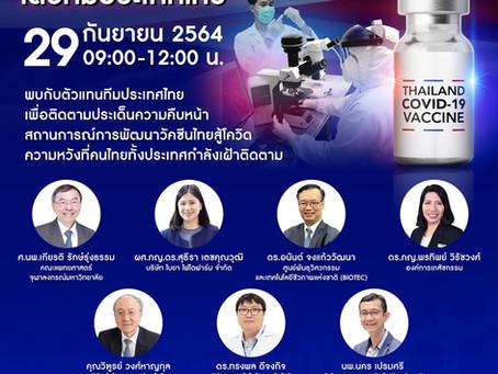 สถาบันวัคซีนแห่งชาติ ร่วมกับภาคีเครือข่าย