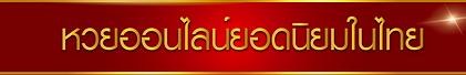หวยออไลน์ยอดนิยมในไทย.png