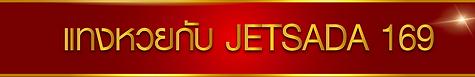 แทงหวยกับ jetsada 169.png
