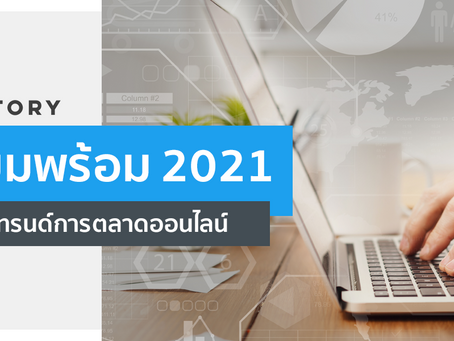 เตรียมพร้อม Digital Marketing 2021
