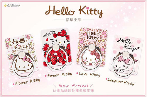 GARMMA Hello Kitty-4款指環支架(無鑽版)