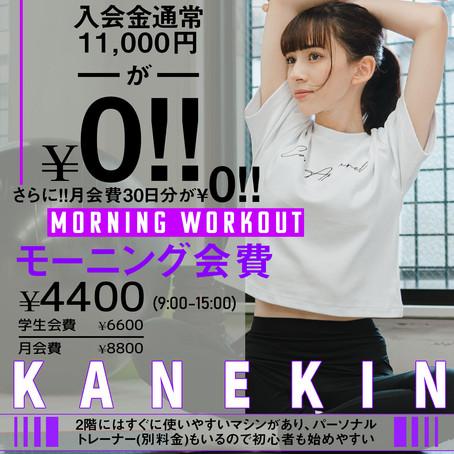 8月入会キャンペーン!!!