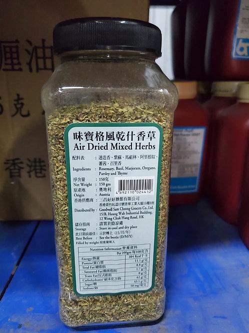味寶格風乾什香草 (150g)