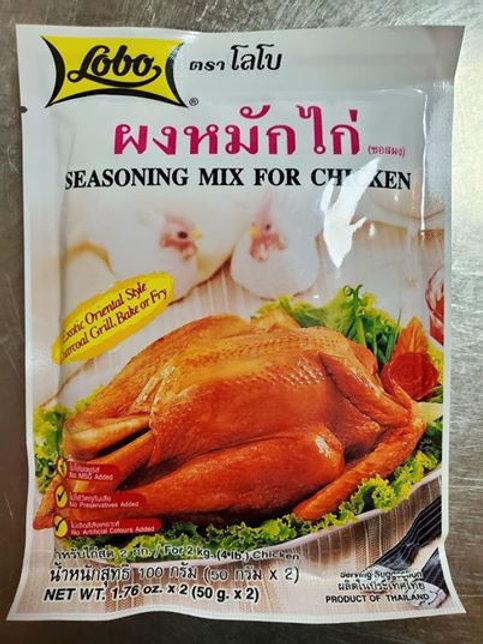 泰式燒雞粉 (50g/1pack兩小包)