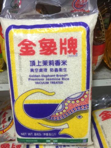 金象牌頂上茉莉香米 (8kg)
