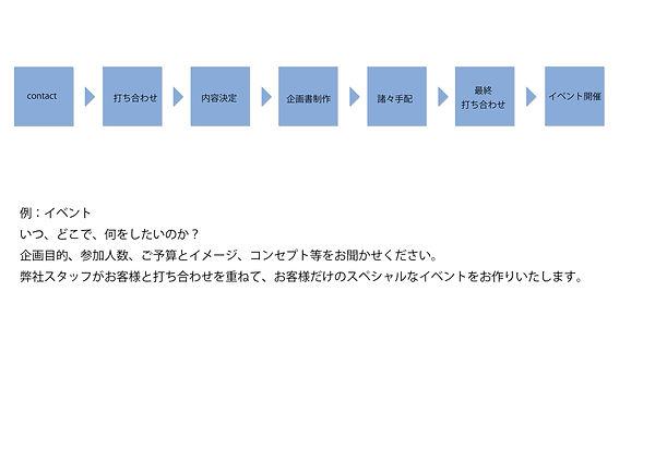 イベント.jpg