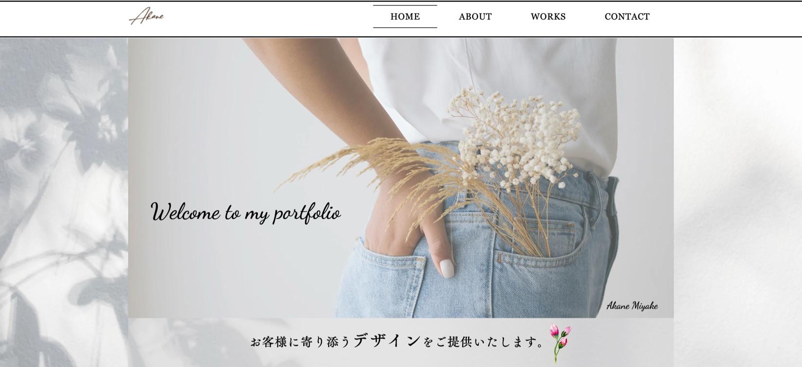 portfolio    WebデザイナーAkane Miyake