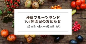 9月の開園日のお知らせ(9月18日金曜日〜9月22日火曜日)